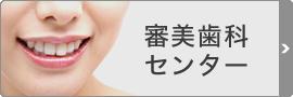 審美歯科センター